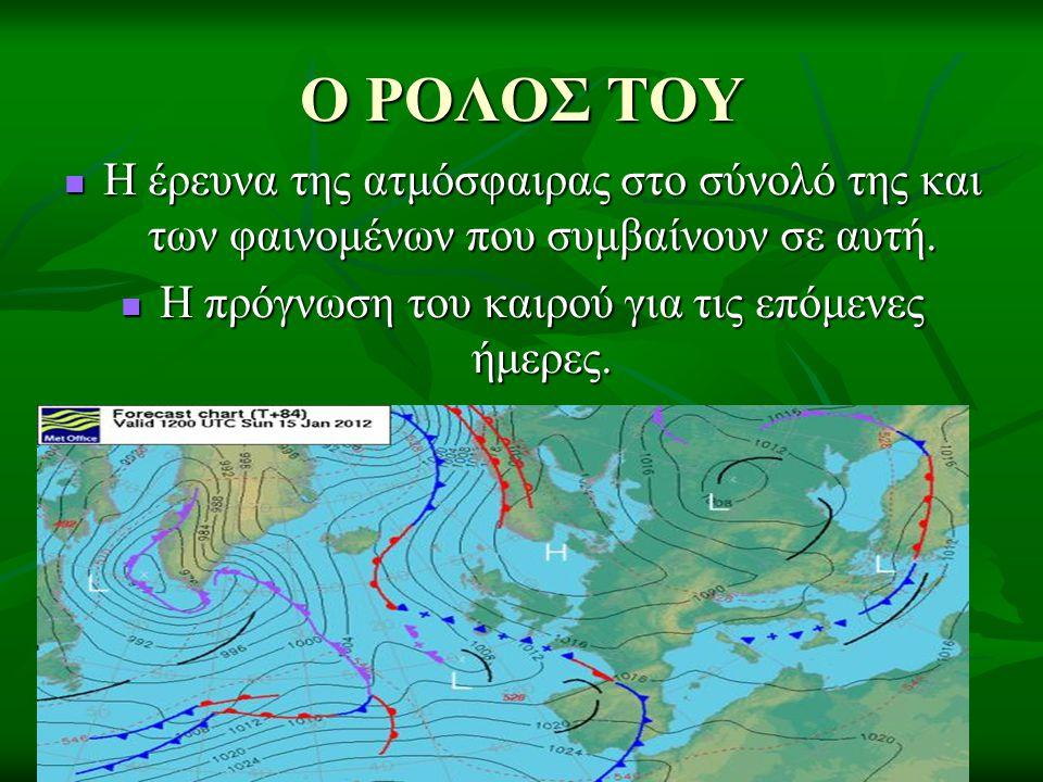 ΣΠΟΥΔΕΣ  Πρέπει να περάσει πρώτα από πανεπιστήμιο φυσικής ή μαθηματικών (αριστοτέλειο πανεπιστήμιο, πανεπιστήμιο Πάτρας- Αθήνας) στο οποίο θέλει 8 εξάμηνα.