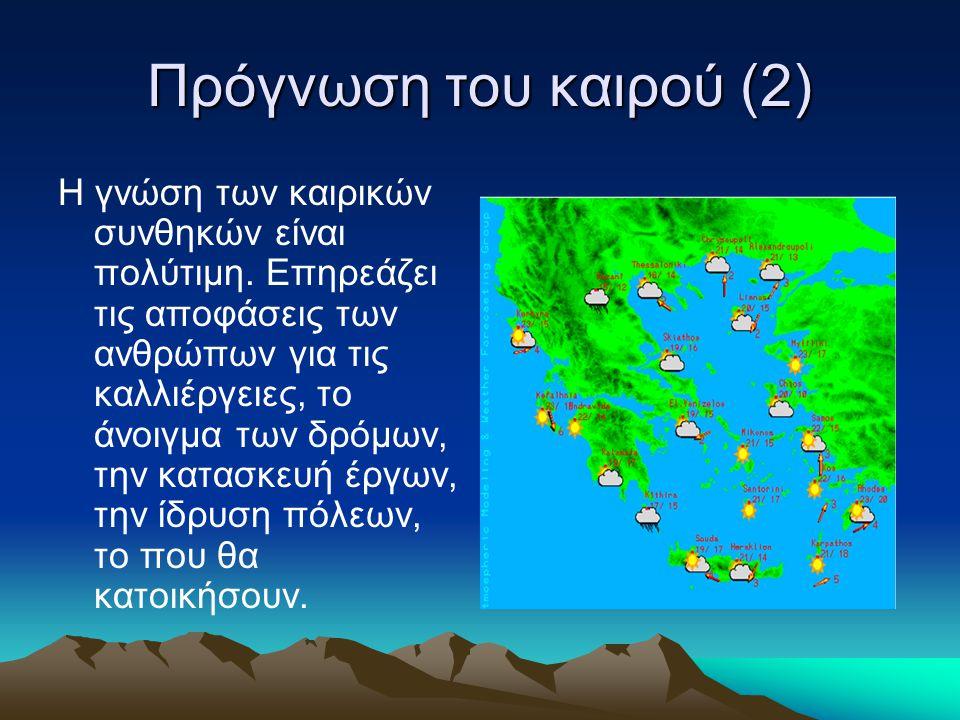 Πρόγνωση του καιρού (1) Όταν βλέπουμε στην τηλεόραση ή διαβάζουμε σε μια εφημερίδα το δελτίο καιρού, μαθαίνουμε τις συνθήκες που θα επικρατήσουν στην