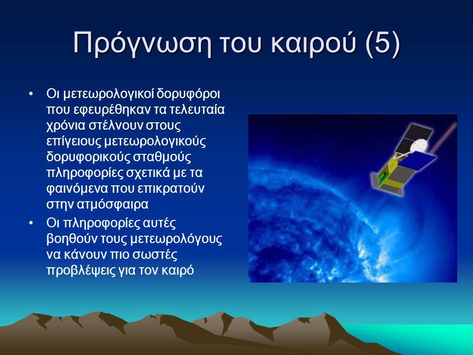 Πρόγνωση του καιρού (4) •Για την μέτρηση και καταγραφή των παραπάνω στοιχείων, οι μετεωρολόγοι χρησιμοποιούν ορισμένα όργανα: Το θερμόμετρο, το βαρόμε