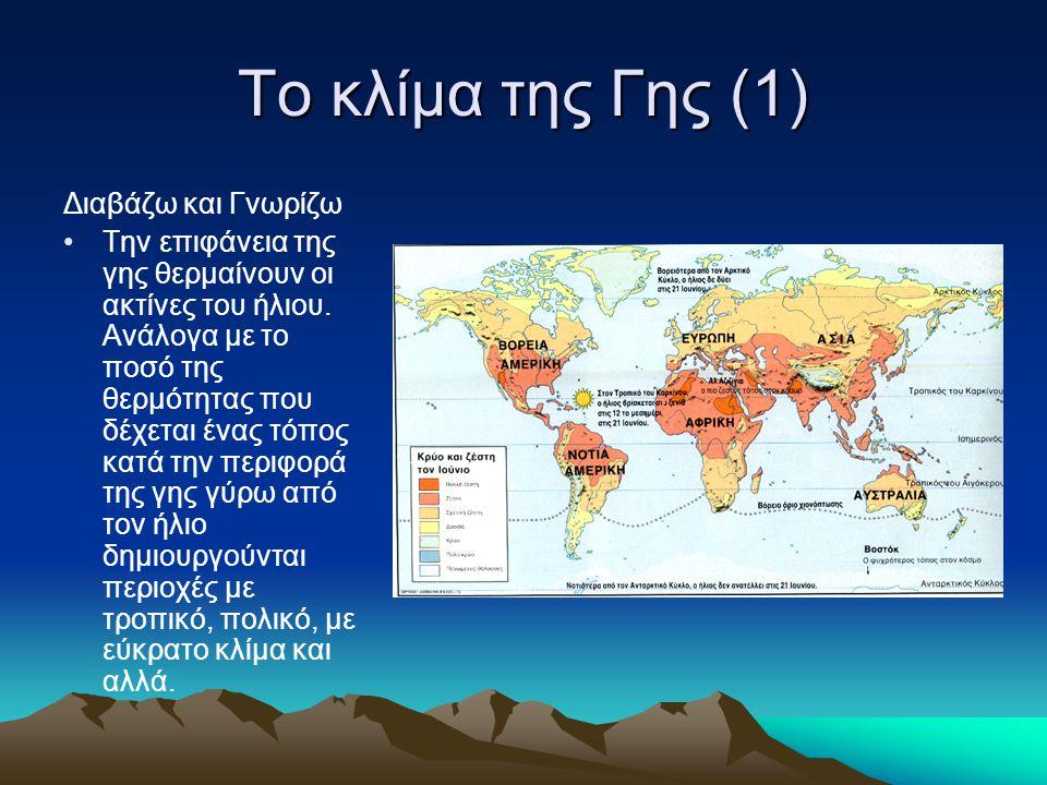 Το κλίμα της Γης (1) Διαβάζω και Γνωρίζω •Την επιφάνεια της γης θερμαίνουν οι ακτίνες του ήλιου.