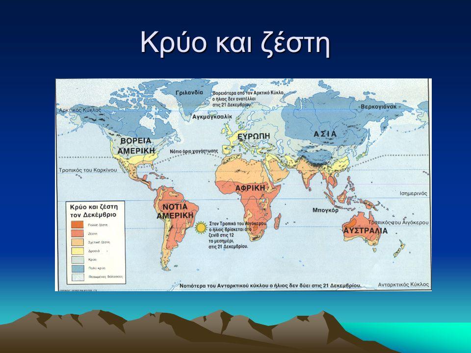 Ο καιρός της Γης (2) Ως το Δεκέμβριο η γη έχει διανύσει τη μισή απόσταση γύρω από τον ήλιο. Στον τροπικό του Αιγόκερου ο ήλιος βρίσκεται στο ζενίθ στι