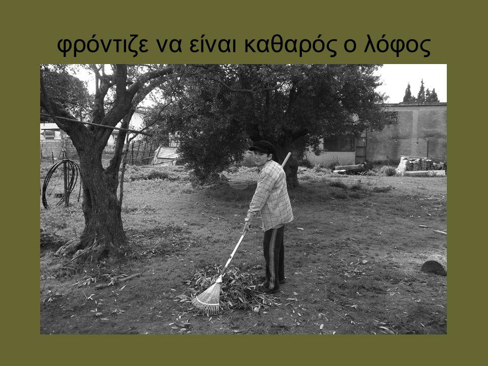 φρόντιζε να είναι καθαρός ο λόφος