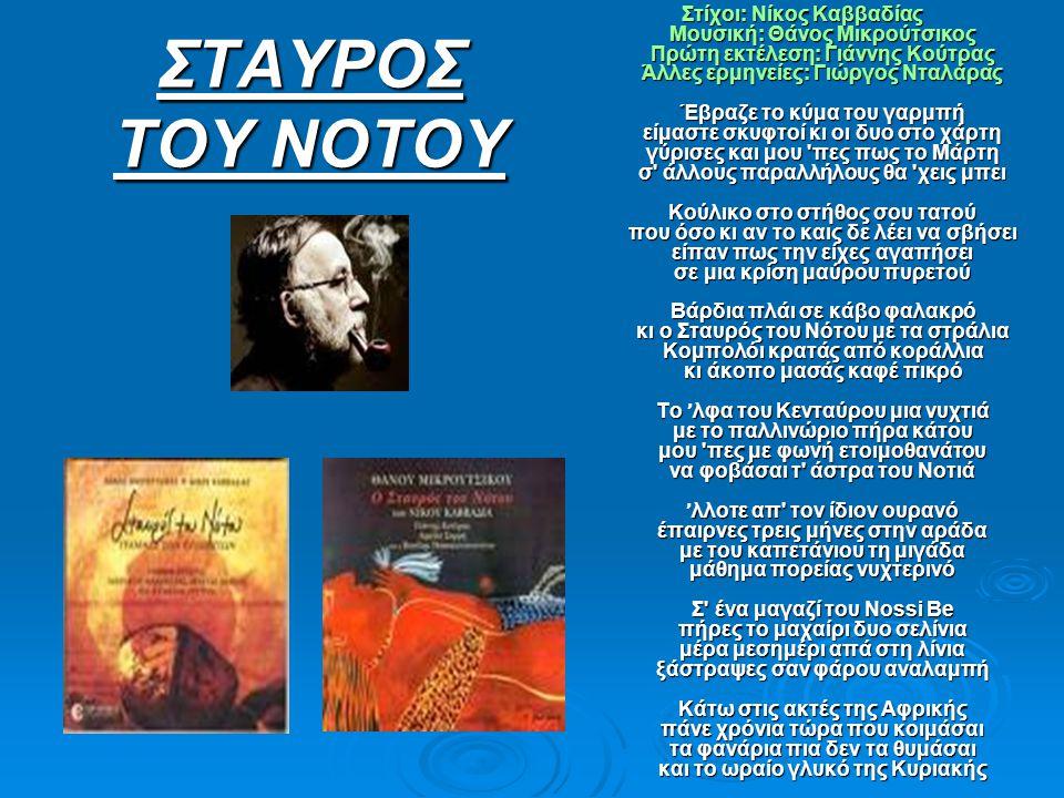 ΣΤΑΥΡΟΣ ΤΟΥ ΝΟΤΟΥ Στίχοι: Νίκος Καββαδίας Μουσική: Θάνος Μικρούτσικος Πρώτη εκτέλεση: Γιάννης Κούτρας Άλλες ερμηνείες: Γιώργος Νταλάρας Έβραζε το κύμα