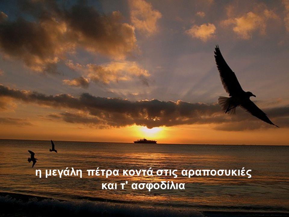 Τέλος Επιμέλεια, ηλεκτρονική επεξεργασία κλπ: Aggelias STUDIO 2012 Στίχοι: Γιώργου Σεφέρη
