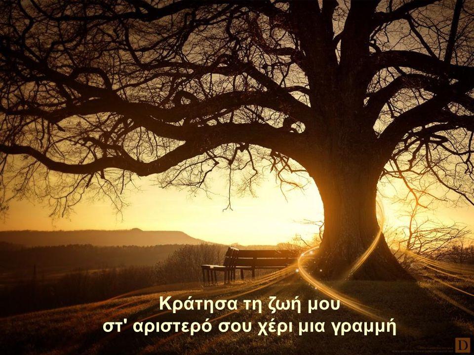 σε σιωπηλές πλαγιές φορτωμένες με τα φύλλα της οξιάς, καμιά φωτιά στη κορυφή του βραδιάζει