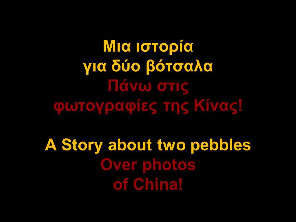 Ηθικό Δίδαγμα: Moral of the story: