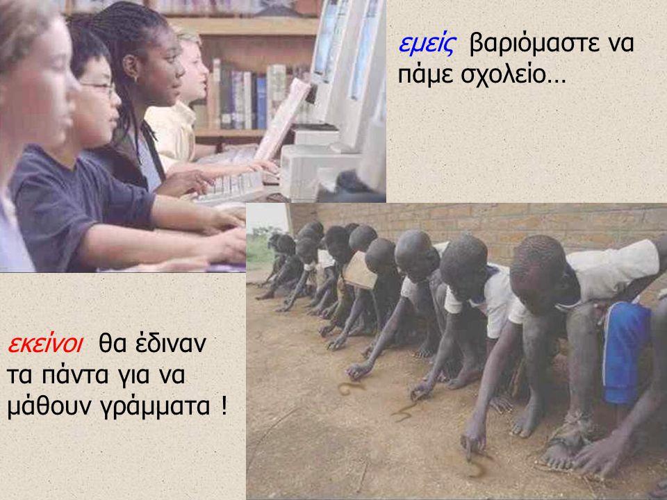 εμείς βαριόμαστε να πάμε σχολείο… εκείνοι θα έδιναν τα πάντα για να μάθουν γράμματα !