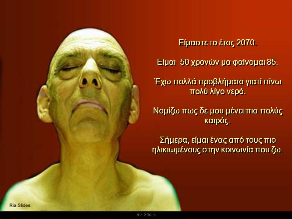 Ria Slides Είμαστε το έτος 2070.Είμαι 50 χρονών μα φαίνομαι 85.