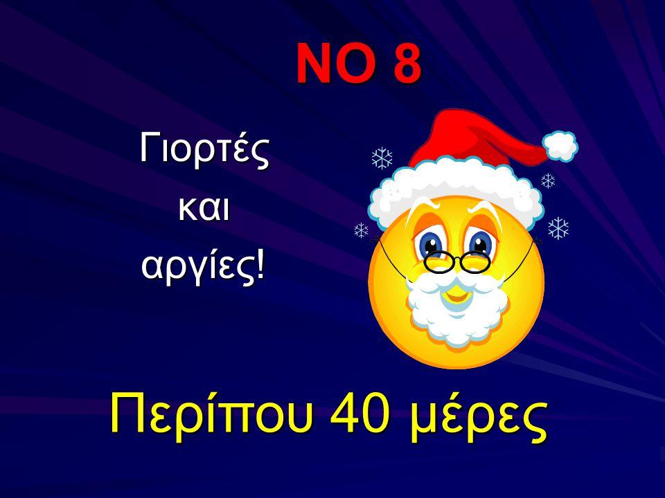 ΝΟ 8 Γιορτέςκαιαργίες! Περίπου 40 μέρες
