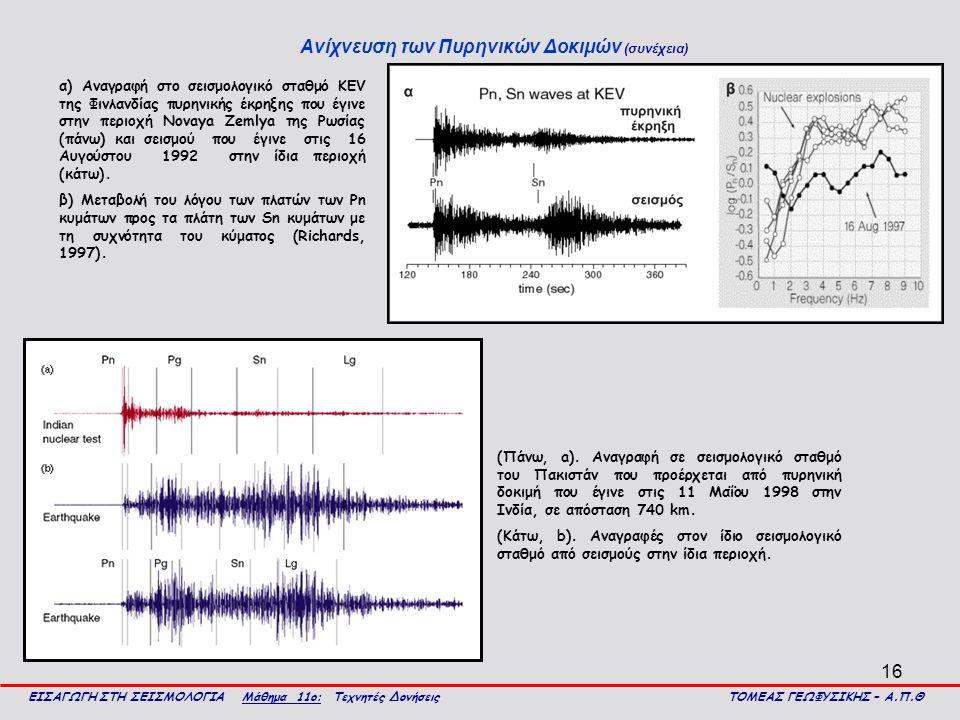 16 Ανίχνευση των Πυρηνικών Δοκιμών (συνέχεια) ΕΙΣΑΓΩΓΗ ΣΤΗ ΣΕΙΣΜΟΛΟΓΙΑ Μάθημα 11ο: Τεχνητές Δονήσεις ΤΟΜΕΑΣ ΓΕΩΦΥΣΙΚΗΣ – Α.Π.Θ α) Αναγραφή στο σεισμολογικό σταθμό KEV της Φινλανδίας πυρηνικής έκρηξης που έγινε στην περιοχή Novaya Zemlya της Ρωσίας (πάνω) και σεισμού που έγινε στις 16 Αυγούστου 1992 στην ίδια περιοχή (κάτω).