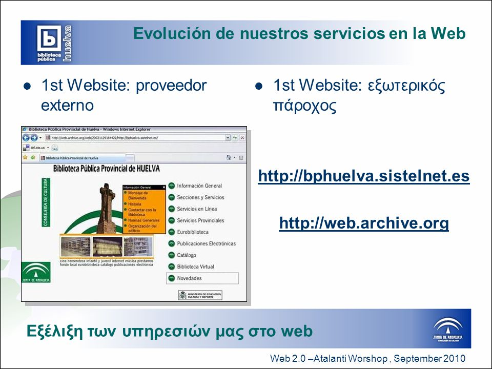 Web 2.0 –Atalanti Worshop, September 2010 Nuestra experiencia en Facebook www.facebook.com/BibliotecaHuelva  Página oficial para negocio local con fans  Rápido crecimiento  Flujo de información entre las diferentes herramientas  Επίσημη σελίδα για τοπικές δραστηριότητες με τους «θαυμαστές» Η σελίδα έχει οπαδούς, δεν τους φίλους  Ταχεία ανάπτυξη  Ροή των πληροφοριών: Λαμβάνει πληροφορίες από τα άλλα εργαλεία του Κοινωνικού Ιστού www.facebook.com/BibliotecaHuelva Η εμπειρία μας στο Facebook