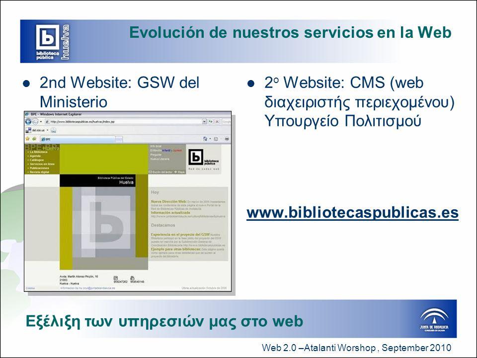 Web 2.0 –Atalanti Worshop, September 2010 Blogs para aliados estratégicos  Colectivos de usuarios considerados como aliados de la Biblioteca: clubes de lectura y asociaciones  Usuarios Web – Microaudiencias (concepto ligado a la Web Social) – Macroaudiencia potencial: la totalidad de usuarios locales que usan Internet (envío de correo masivo)  Ομάδες χρηστών που θεωρούνται ως σύμμαχοι της Βιβλιοθήκης : λέσχες ανάγνωσης και ενώσεις  Χρήστες του site μας – Μικρο ακροάσεις (έννοια που συνδέεται με την Κοινωνική Web ) – Μακρο ακροατήριο πιθανό: όλοι οι τοπικοί χρήστες που χρησιμοποιούν το Internet (στέλνοντας μαζικά email) Blogs για στρατηγικούς εταίρους