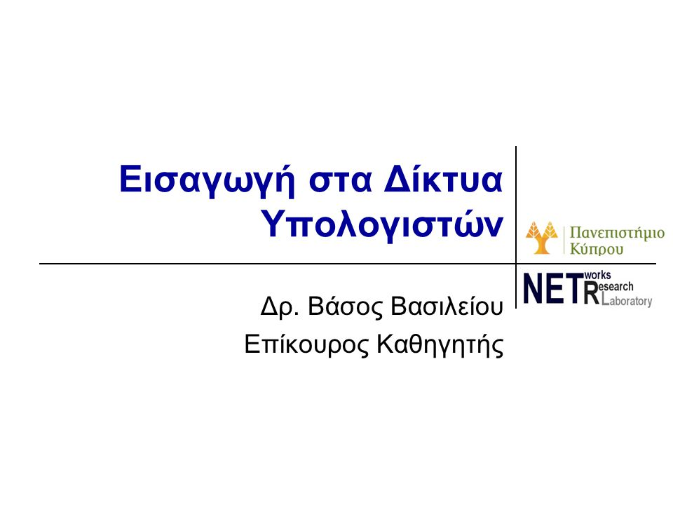 Εισαγωγή στα Δίκτυα Υπολογιστών Δρ. Βάσος Βασιλείου Επίκουρος Καθηγητής