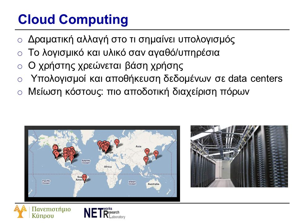 Cloud Computing o Δραματική αλλαγή στο τι σημαίνει υπολογισμός o To λογισμικό και υλικό σαν αγαθό/υπηρέσια o Ο χρήστης χρεώνεται βάση χρήσης o Υπολογι