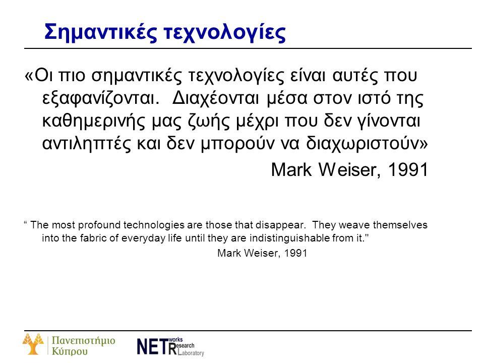 Σημαντικές τεχνολογίες «Οι πιο σημαντικές τεχνολογίες είναι αυτές που εξαφανίζονται. Διαχέονται μέσα στον ιστό της καθημερινής μας ζωής μέχρι που δεν