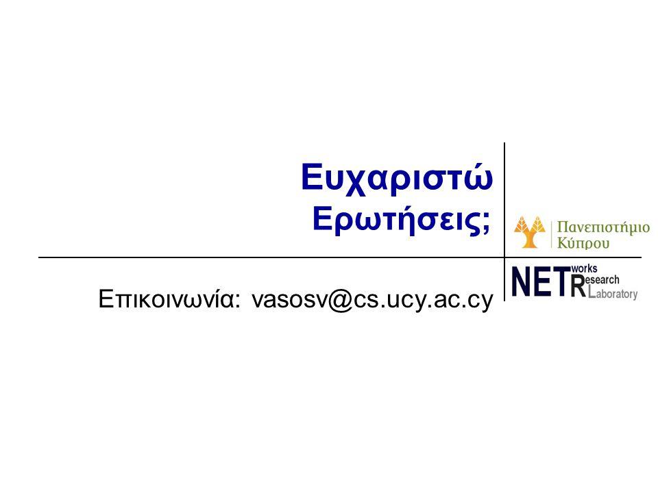 Ευχαριστώ Ερωτήσεις; Επικοινωνία: vasosv@cs.ucy.ac.cy