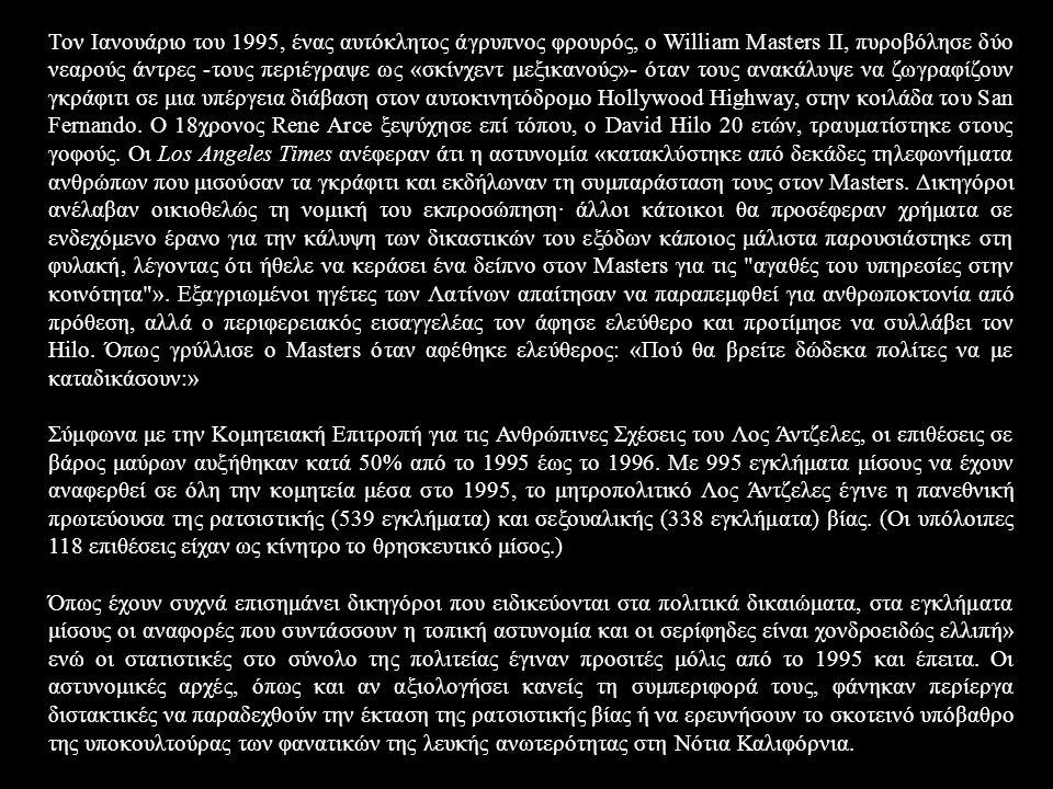 Τον Ιανουάριο του 1995, ένας αυτόκλητος άγρυπνος φρουρός, ο William Masters II, πυροβόλησε δύο νεαρούς άντρες -τους περιέγραψε ως «σκίνχεντ μεξικανούς