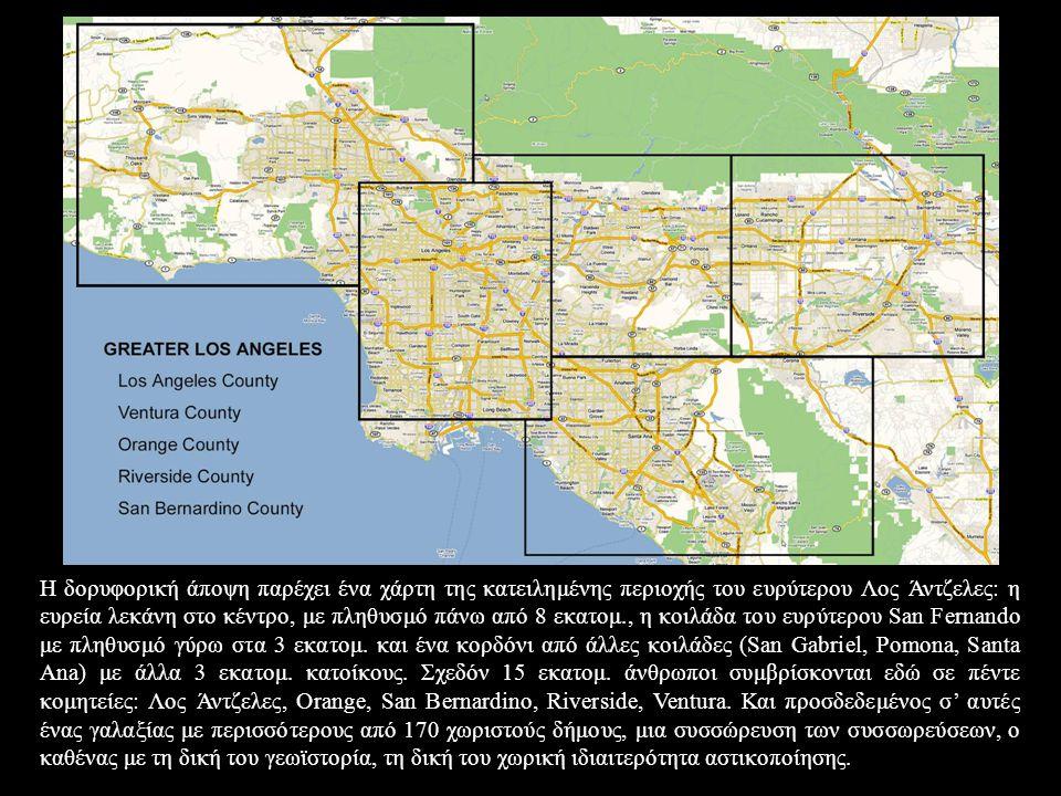 Η δορυφορική άποψη παρέχει ένα χάρτη της κατειλημένης περιοχής του ευρύτερου Λος Άντζελες: η ευρεία λεκάνη στο κέντρο, με πληθυσμό πάνω από 8 εκατομ.,