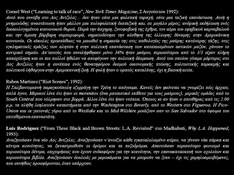"Cornel West (""Learning to talk of race"", New York Times Magazine, 2 Aυγούστου 1992): Αυτό που συνέβη στο Λος Άντζελες… δεν ήταν ούτε μια φυλετική ταρα"