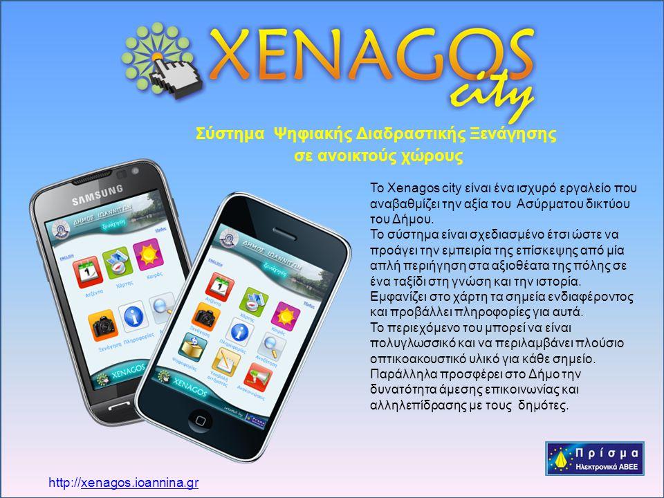 ο Σύστημα Ψηφιακής Διαδραστικής Ξενάγησης σε ανοικτούς χώρους Το Xenagos city είναι ένα ισχυρό εργαλείο που αναβαθμίζει την αξία του Ασύρματου δικτύου του Δήμου.