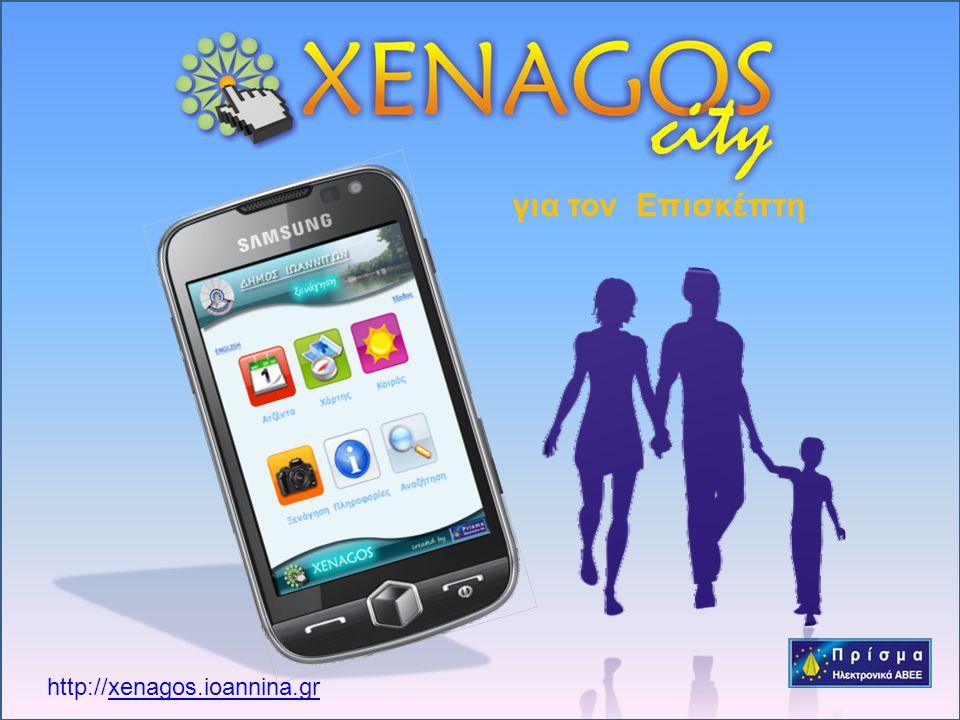για τον Επισκέπτη http://xenagos.ioannina.gr