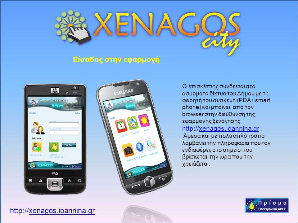 Ο επισκέπτης συνδέεται στο ασύρματο δίκτυο του Δήμου με τη φορητή του συσκευή (PDA / smart phone) και μπαίνει από τον browser στην διεύθυνση της εφαρμογής ξενάγησης http://xenagos.ioannina.gr.