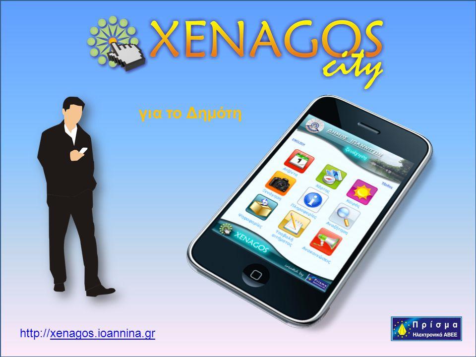 για το Δημότη http://xenagos.ioannina.gr
