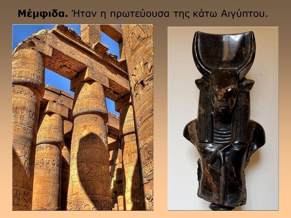 Βρίσκεται 550 χμ νότια του Καϊρου και είναι μία από τις σημαντικότερες νεκροπόλεις της αρχαίας Αιγύπτου.