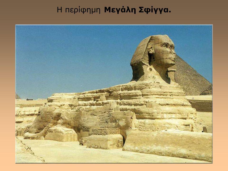 Η πυραμίδα του Μυκερίνου, ήταν ο εγγονός του Χέοπα.