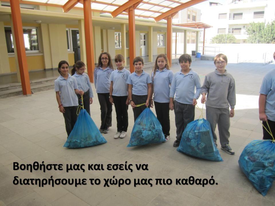 Βοηθήστε μας και εσείς να διατηρήσουμε το χώρο μας πιο καθαρό.