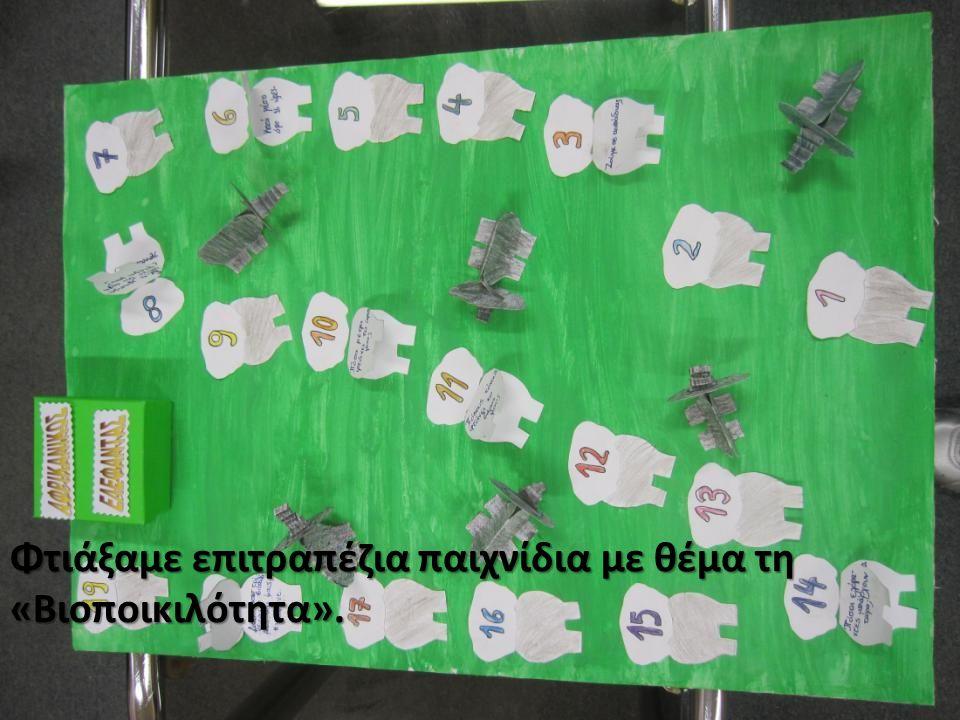 Φτιάξαμε επιτραπέζια παιχνίδια με θέμα τη «Βιοποικιλότητα».