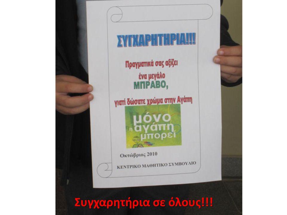 Ανακοινώσαμε και στους υπόλοιπους συμμαθητές μας την υπογραφή της υιοθεσίας.