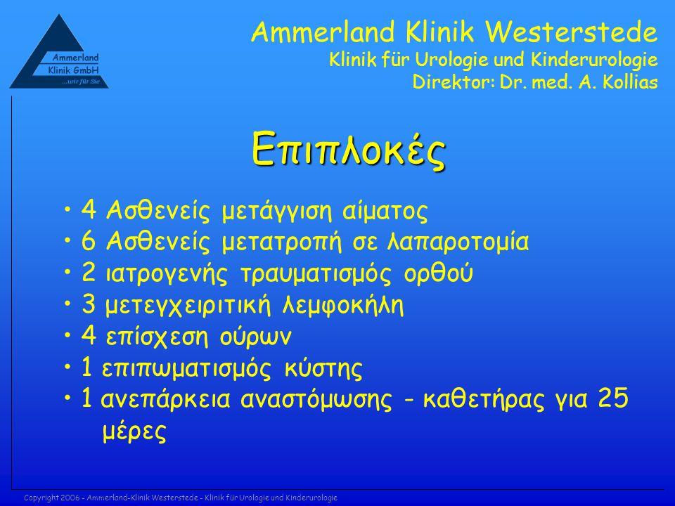 Copyright 2006 - Ammerland-Klinik Westerstede - Klinik für Urologie und Kinderurologie Επιπλοκές • 4 Ασθενείς μετάγγιση αίματος • 6 Ασθενείς μετατροπή