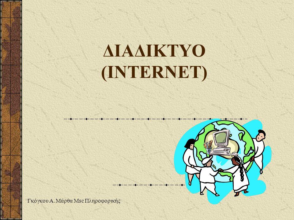 ΔΙΑΔΙΚΤΥΟ (INTERNET) Γκόγκου A. Μάρθα Msc Πληροφορικής