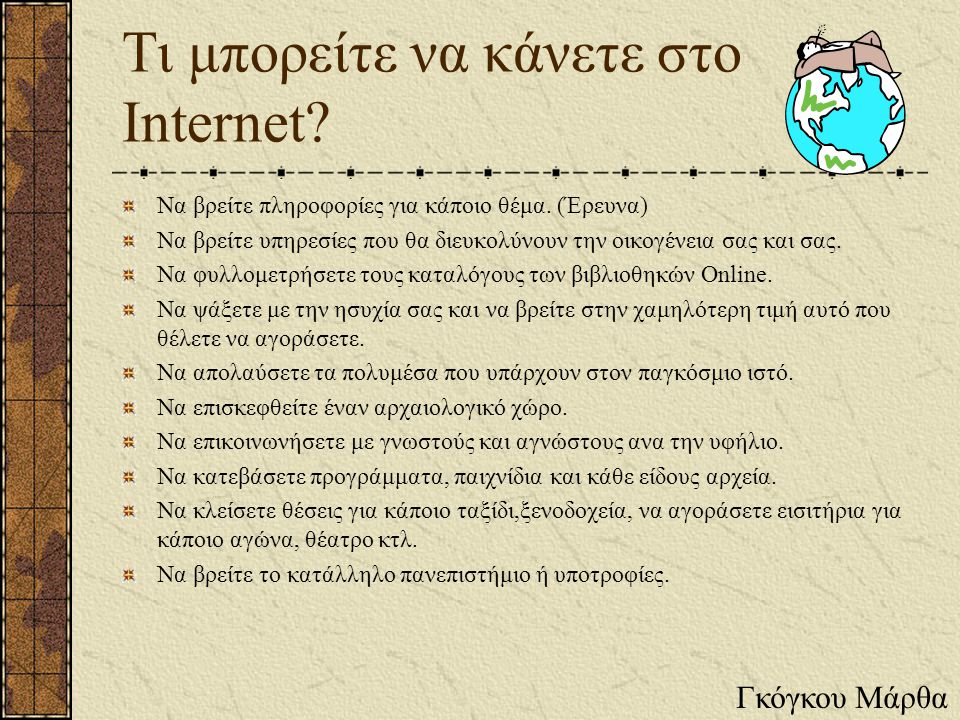 ΕΝΟΤΗΤΕΣ Δίκτυα Υπολογιστών-Διαδίκτυο Παγκόσμιος Ιστός Μηχανές Αναζήτησης Πλοήγηση-Διαχείριση Πληροφοριών Ηλεκτρονικό Ταχυδρομείο Γκόγκου Μάρθα