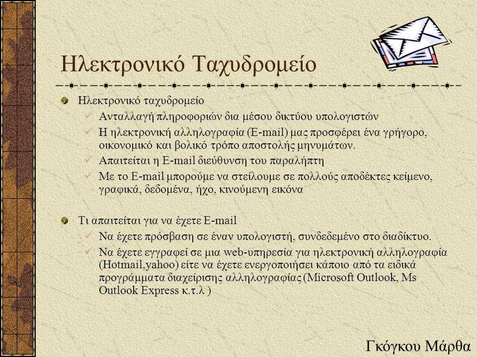 Ηλεκτρονικό Ταχυδρομείο Ηλεκτρονικό ταχυδρομείο  Ανταλλαγή πληροφοριών δια μέσου δικτύου υπολογιστών  Η ηλεκτρονική αλληλογραφία (E-mail) μας προσφέρει ένα γρήγορο, οικονομικό και βολικό τρόπο αποστολής μηνυμάτων.