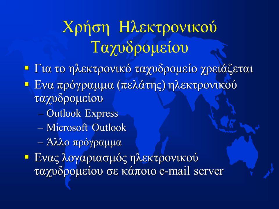 Χρήση Ηλεκτρονικού Ταχυδρομείου  Για το ηλεκτρονικό ταχυδρομείο χρειάζεται  Ενα πρόγραμμα (πελάτης) ηλεκτρονικού ταχυδρομείου –Outlook Express –Microsoft Outlook –Άλλο πρόγραμμα  Ενας λογαριασμός ηλεκτρονικού ταχυδρομείου σε κάποιο e-mail server