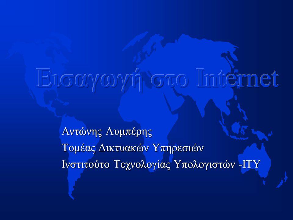 Αντώνης Λυμπέρης Τομέας Δικτυακών Υπηρεσιών Ινστιτούτο Τεχνολογίας Υπολογιστών -ΙΤΥ