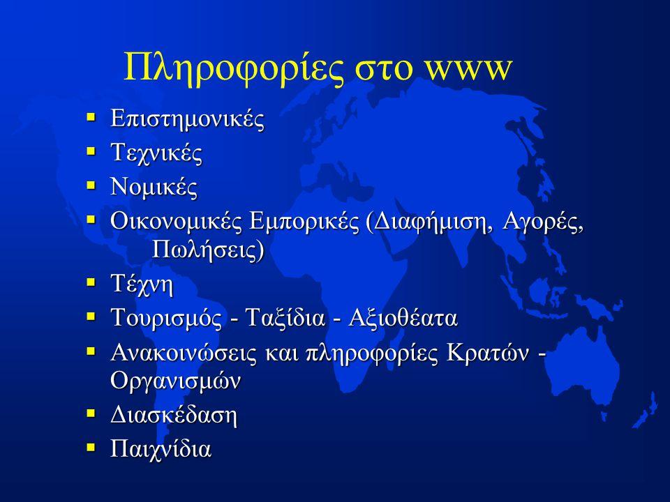 Πληροφορίες στο www  Επιστημονικές  Τεχνικές  Νομικές  Οικονομικές Εμπορικές (Διαφήμιση, Αγορές, Πωλήσεις)  Τέχνη  Τουρισμός - Ταξίδια - Αξιοθέατα  Ανακοινώσεις και πληροφορίες Κρατών - Οργανισμών  Διασκέδαση  Παιχνίδια
