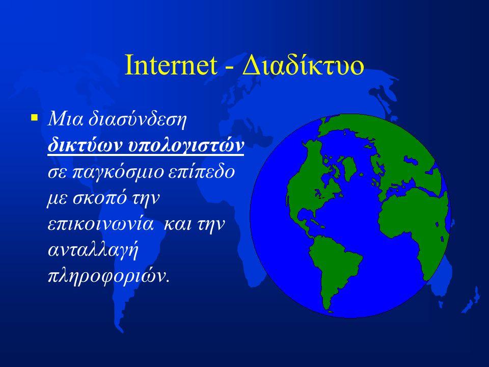 Internet - Διαδίκτυο   Μια διασύνδεση δικτύων υπολογιστών σε παγκόσμιο επίπεδο με σκοπό την επικοινωνία και την ανταλλαγή πληροφοριών.