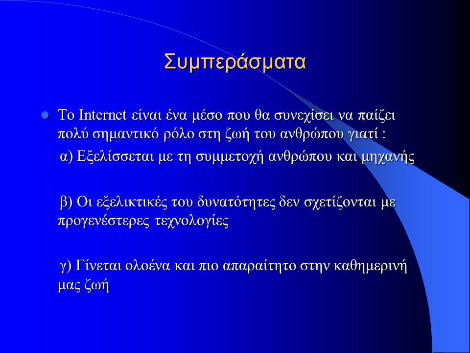 Δυναμική και ελεύθερη ανάπτυξη απόψεων  Λόγω του αποκεντρωτικού χαρακτήρα του Internet και της απουσίας ιεραρχικής δομής (κοινωνία), οποιοσδήποτε μπορεί να δημιουργήσει ένα site.