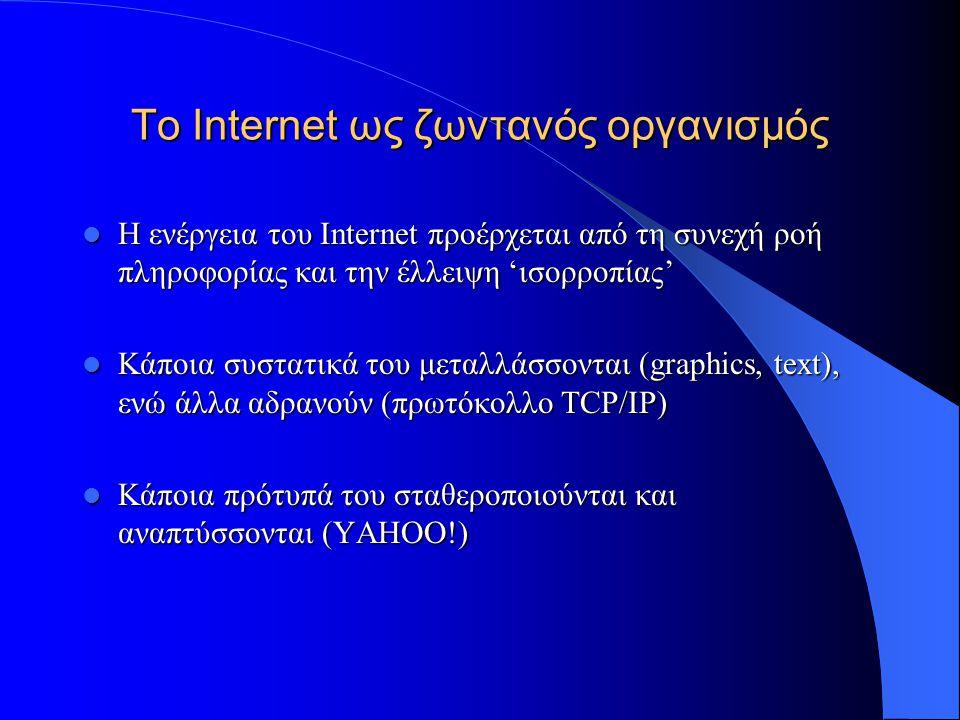 Ιστορική αναδρομή  Με την ύπαρξη δημοφιλών εφαρμογών (email, IRC) το δίκτυο πήρε τεράστιες διαστάσεις  Το 1988 η έλευση του πρωτοκόλλου WWW οδήγησε στην αποχώρηση του στρατιωτικού μέρους του ΑRPANET και τη δημιουργία του σημερινού Internet αποχώρηση του στρατιωτικού μέρους του ΑRPANET και τη δημιουργία του σημερινού Internet