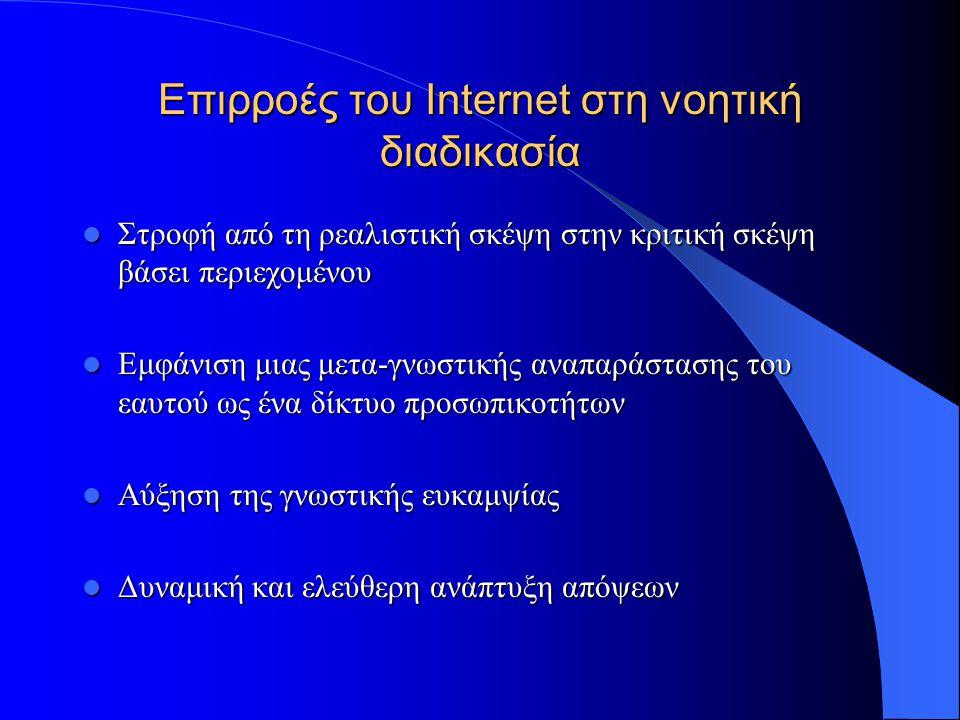 To Internet ως ζωντανός οργανισμός  Η στιγμιαία ανάδραση μεταξύ των χρηστών είναι ο μοναδικός τρόπος διατήρησης της ισορροπίας του δικτύου, και καταπ