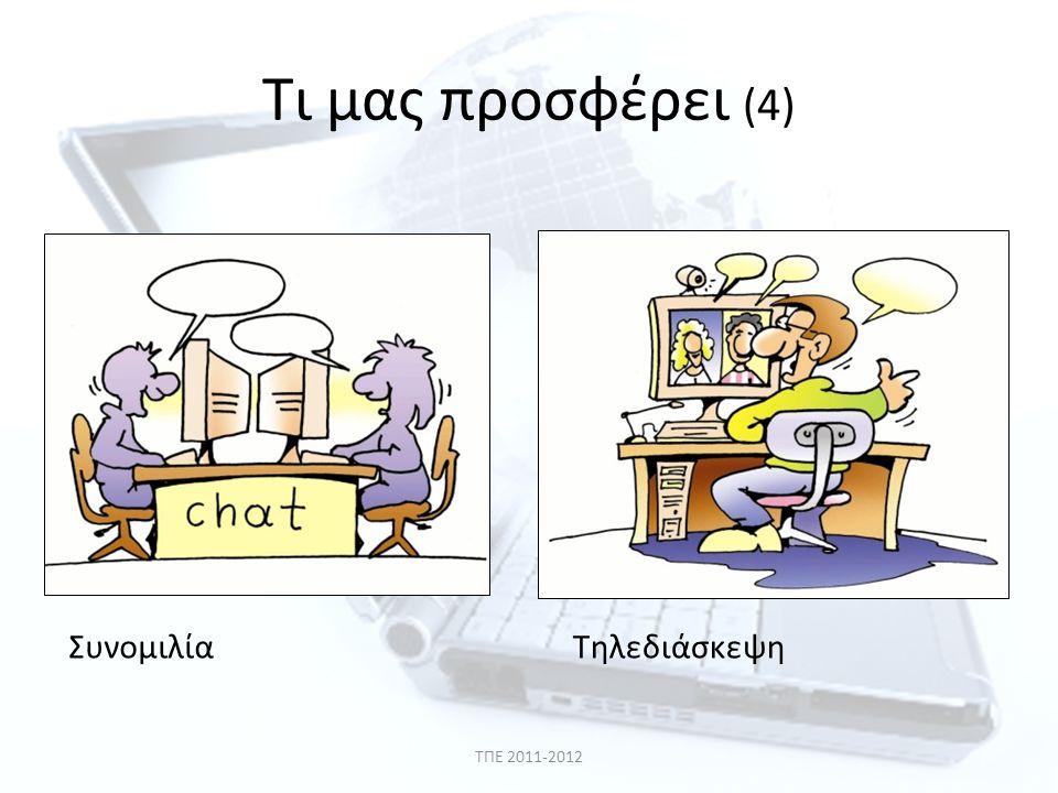 Τι μας προσφέρει (4) ΣυνομιλίαΤηλεδιάσκεψη ΤΠΕ 2011-2012