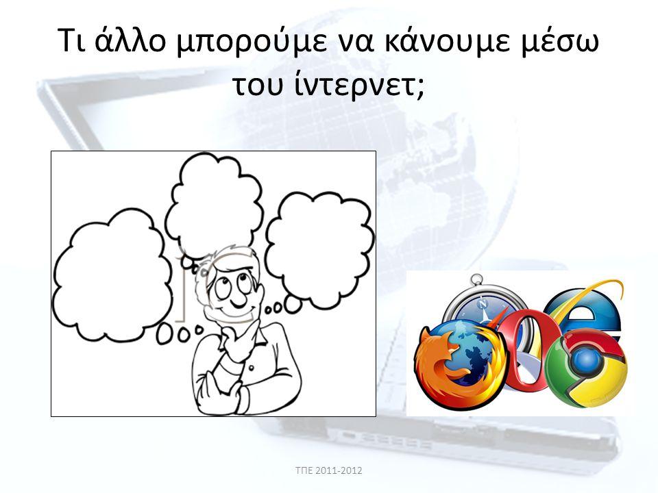 Τι άλλο μπορούμε να κάνουμε μέσω του ίντερνετ; ΤΠΕ 2011-2012