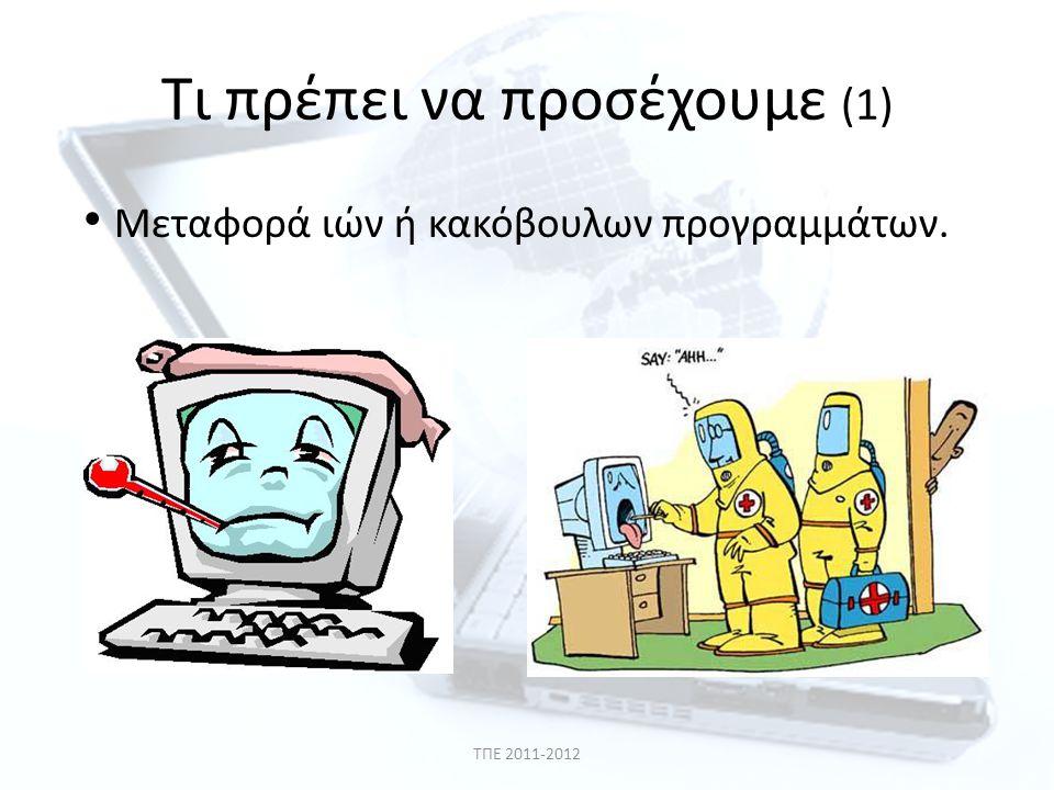 Τι πρέπει να προσέχουμε (1) • Μεταφορά ιών ή κακόβουλων προγραμμάτων. ΤΠΕ 2011-2012
