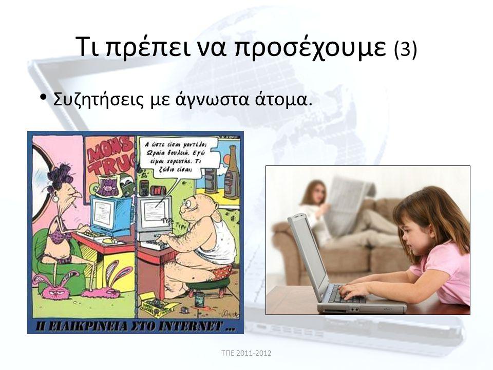 Τι πρέπει να προσέχουμε (3) • Συζητήσεις με άγνωστα άτομα. ΤΠΕ 2011-2012