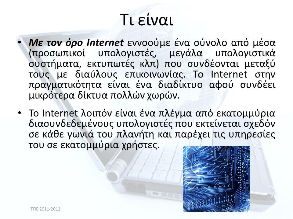 Τι είναι • Με τον όρο Internet εννοούμε ένα σύνολο από μέσα (προσωπικοί υπολογιστές, μεγάλα υπολογιστικά συστήματα, εκτυπωτές κλπ) που συνδέονται μεταξύ τους με διαύλους επικοινωνίας.