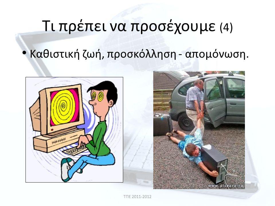 Τι πρέπει να προσέχουμε (4) • Καθιστική ζωή, προσκόλληση - απομόνωση. ΤΠΕ 2011-2012