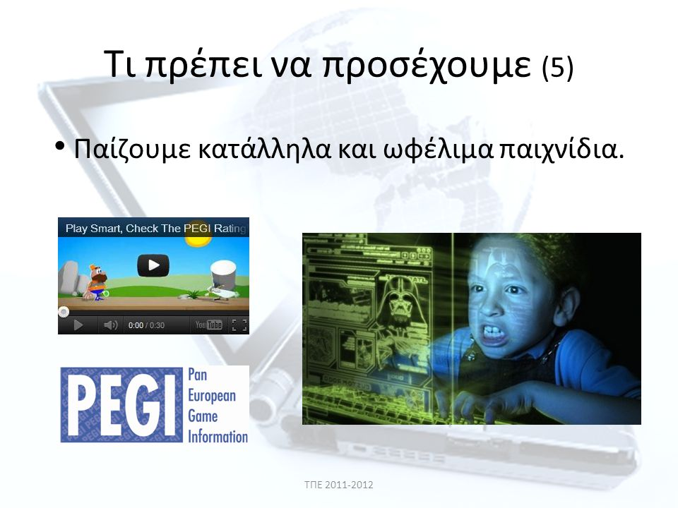 Τι πρέπει να προσέχουμε (5) • Παίζουμε κατάλληλα και ωφέλιμα παιχνίδια. ΤΠΕ 2011-2012